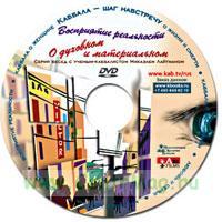 DVD Восприятие реальности. О духовном и материальном