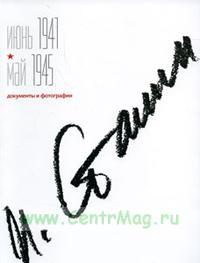 И. Сталин Июнь 1941-май 1945