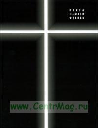 Книга памяти финнам репрессированным за национальную принадлежность в СССР