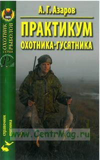 Практикум охотника - гусятника