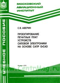 Проектирование печатных плат устройств силовой электроники на основе сапр OrCAD. Учебное пособие