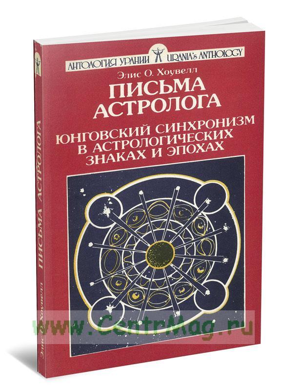 Письма астролога
