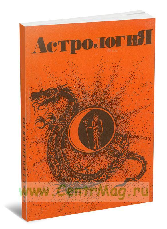 Астрология. Учебно-методическое пособие