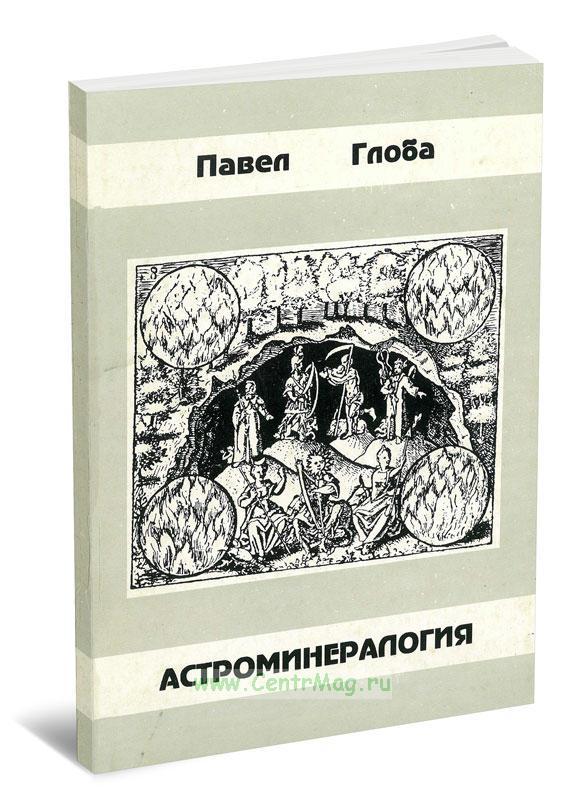 Астроминералогия
