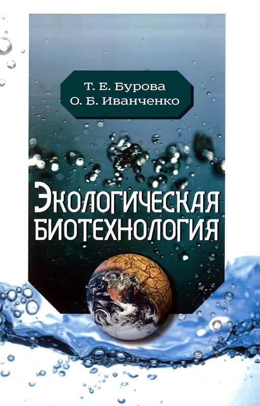 Экологическая биотехнология