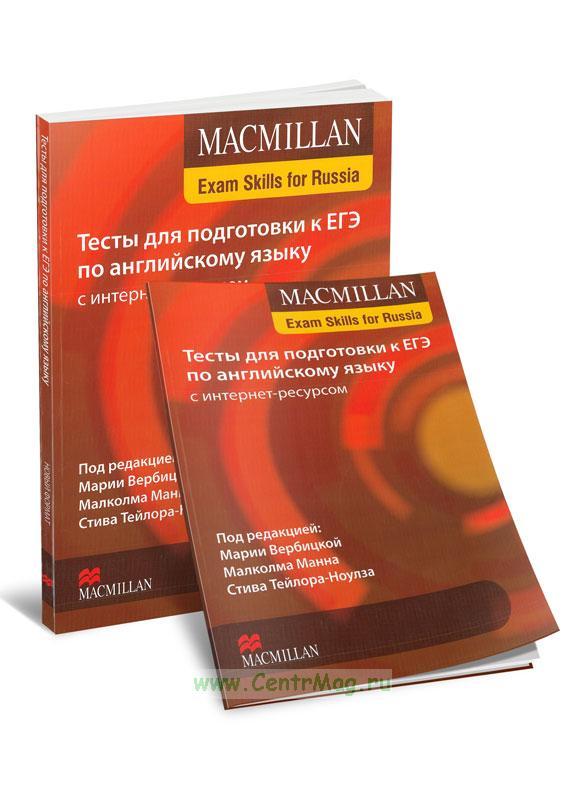 MACMILLAN Exam skills for Russia. Тесты для подготовки к ЕГЭ по английскому языку с интернет-ресурсом + CD