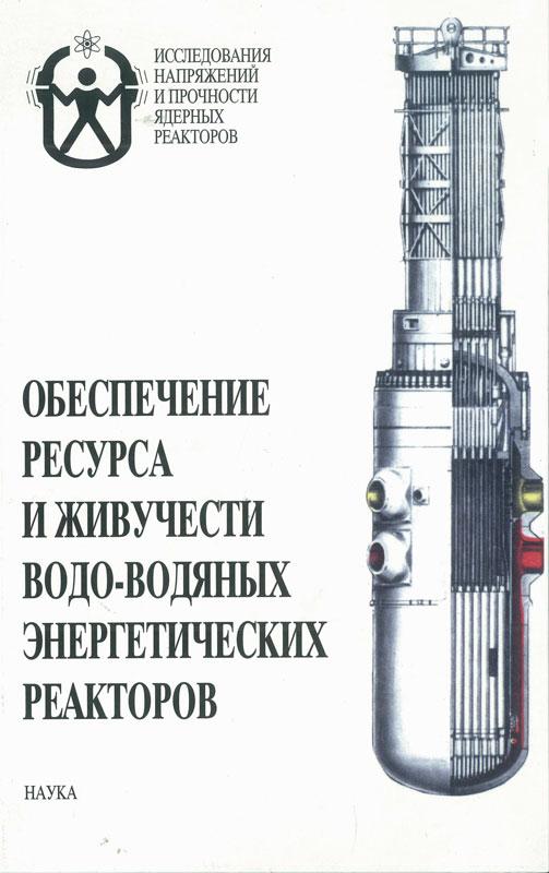Обеспечение ресурса и живучести водо-водяных энергетических реакторов