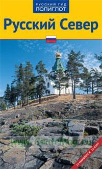 Русский Север. Путеводитель