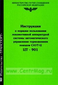 Инструкция о порядке пользования локомотивной аппаратурой системы автоматического управления торможением поездов САУТ-Ц. ЦТ-901