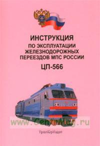 Инструкция по эксплуатации железнодорожных переездов МПС России. ЦП-566