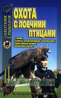 Охотничья библиотечка №3 (135) 2007. Охота с ловчими птицами