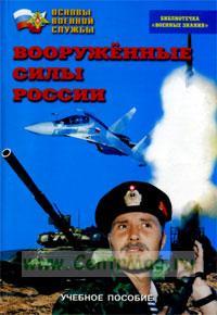 Вооруженные силы России. Учебное пособие по