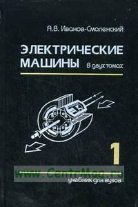 Электрические машины: В 2-х томах. Том 1. Учебник для вузов (3-е издание, стереотипное)