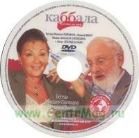 DVD Беседа Михаэля Лайтмана с Ириной Винер