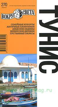 Тунис. Путеводитель (3-е издание)