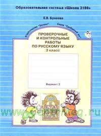 Проверочные и контрольные работы по русскому языку для 3 кл.