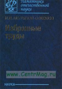 Избранные труды: к 100-летию со дня рождения Петрянова-Соколова