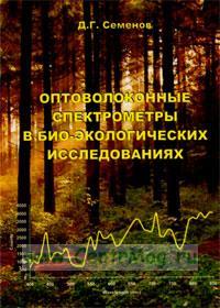 Оптоволоконные спектрометры в био-экологических исследованиях. Учебное пособие