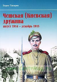 Чешская (Киевская) дружина (август 1914 - декабрь 1915)