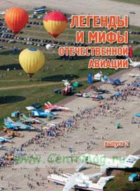 Легенды и мифы отечественной авиации. Сборник статей. Выпуск 2