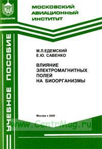 Влияние электромагнитных полей на биоорганизмы .Учебное пособие