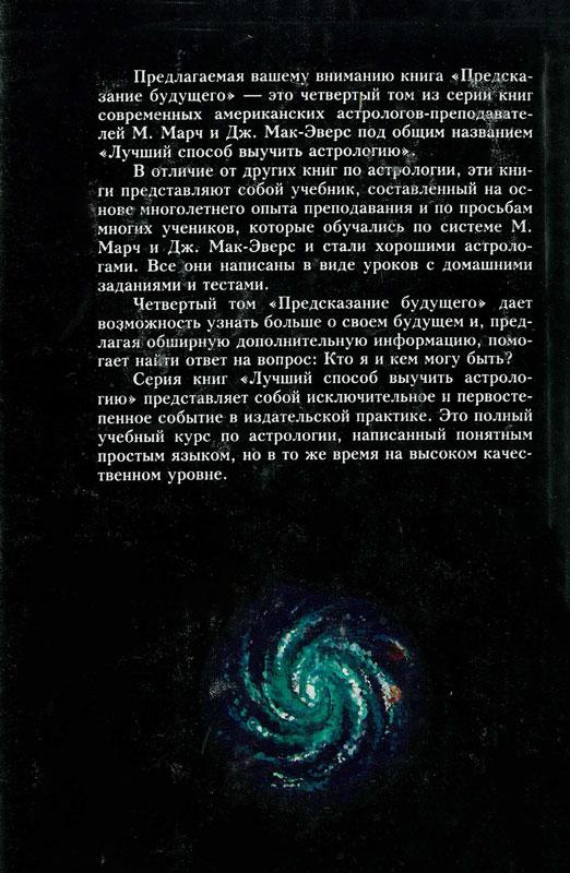 Лучший способ выучить астрологию. Книга IV. Предсказание будущего