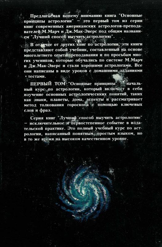 Лучший способ выучить астрологию. Книга I. Основные принципы