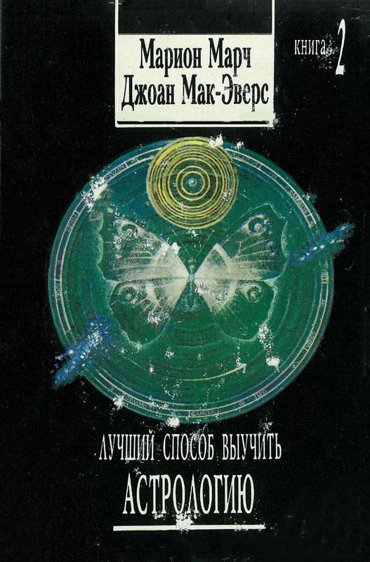 Лучший способ выучить астрологию. Книга II. Математические методы и техника толкования