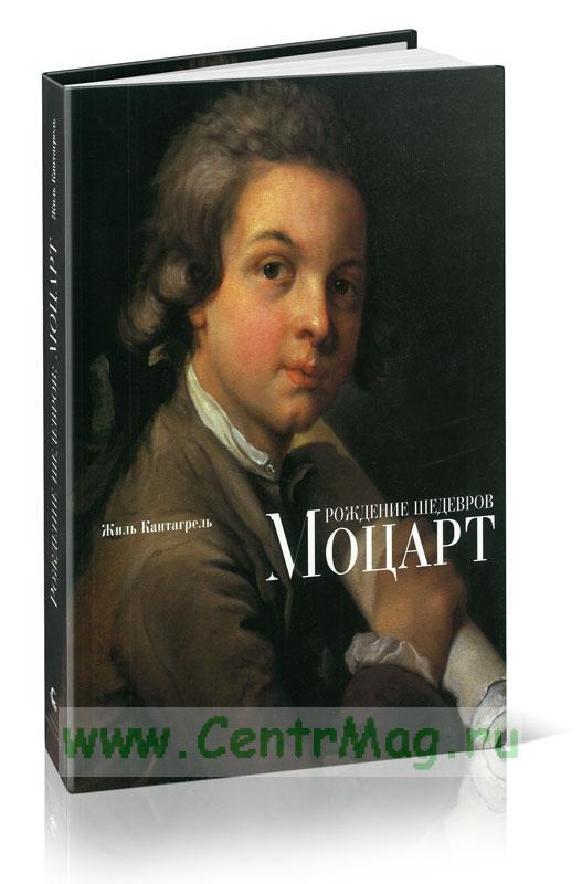 Рождение шедевров: Моцарт