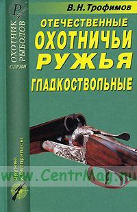 Отечественные охотничьи ружья. Гладкоствольные. Справочник (5-е издание)