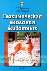 Геохимическая экология животных