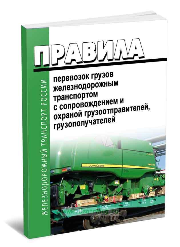 Правила перевозок грузов железнодорожным транспортом с сопровождением и охраной грузоотправителей, грузополучателей 2019 год. Последняя редакция