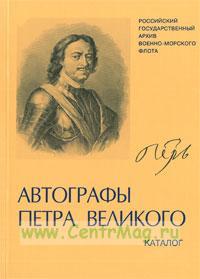 Автографы Петра Великого в фондах РГАМВФ. Каталог