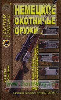 Охотничья библиотечка №7 (139) 2007. Немецкое охотничье оружие