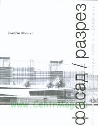 Фасад / Разрез. Российская архитектура 1990-х - 2000-х