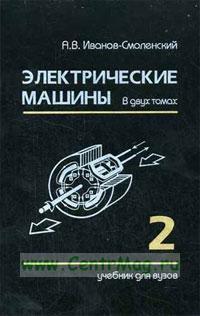 Электрические машины: В 2-х томах. Том 2. Учебник для вузов (3-е издание, стереотипное)