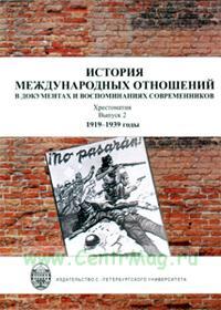 История международных отношений в документах и воспоминаниях современников.