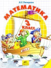 Математика. Учебники-тетради для 3 класса, программа I-IV