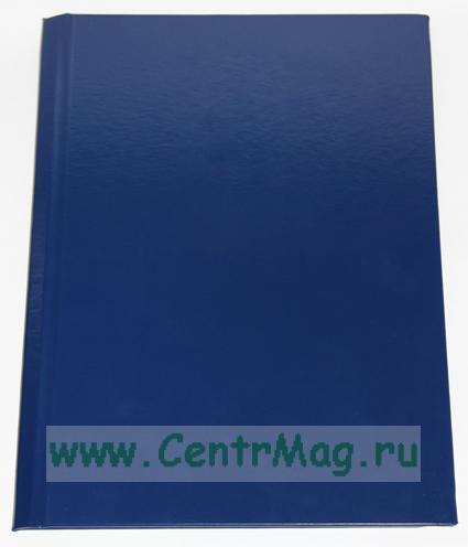 Общий журнал работ (приказ от 12 января 2007 г. №7) (твердая обложка)