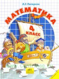 Математика. Учебники-тетради для 4 класса, программа I-IV