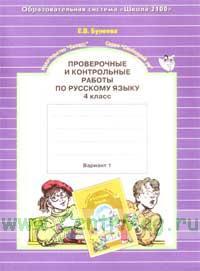 Проверочные и контрольные работы по русскому языку для 4 кл.