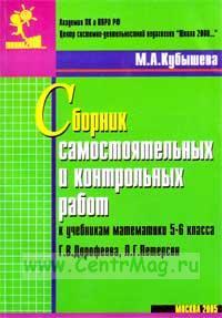 Самостоятельные и контрольные работы к учебнику математики 5 - 6 класс