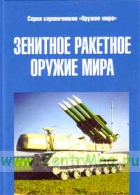 Зенитное ракетное оружие мира. Серия справочников
