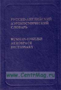 Русско-английский аэрокосмический словарь. (В двух томах)