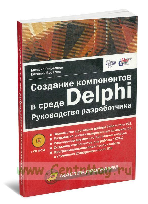 Создание компонентов в среде Delphi. Руководство разработчика (+ CD)