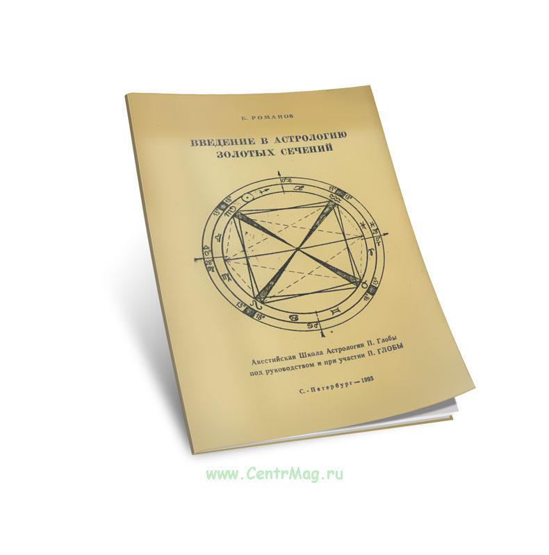 Введение в астрологию золотых сечений