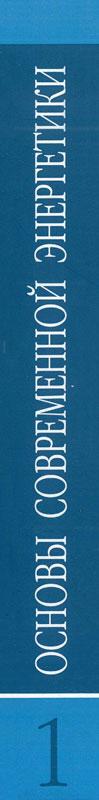 Основы современной энергетики в 2 частях. Часть 1. Современная теплоэнергетика (7-е издание., переработанное и дополненное)