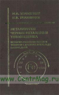Металлургия черных металлов и теплотехника. История развития науки и техники с древних времен до наших дней.