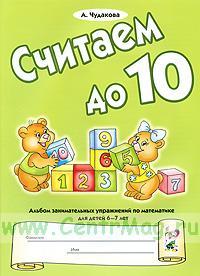 Считаем до 10. Альбом занимательных упражнений по математике для детей 6-7 лет.