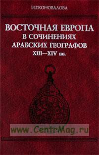 Восточная Европа в сочинениях арабских географов XIII-XIVвв.